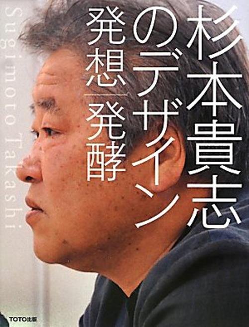 杉本貴志のデザイン 発想|発酵